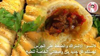 فطائر اللحم والبصل فطائر مدرسية بعجينة كالقطن سهلة واقتصادية مع رباح محمد ( الحلقة 342 )