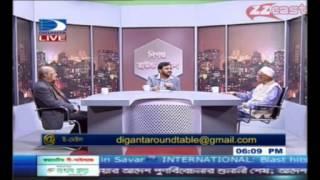 দিগন্ত রাউন্ড টেবিল  এ এবিএম মুসা এবং আসাফ উদ্দৌলা   পাঠ 1