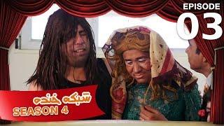 شبکه خنده - فصل چهارم - قسمت سوم / Shabake Khanda - Season 4 - Episode 03