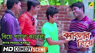 Biye Pagol Kabla | Comedy Scene | Kablar Biye | Apurba Roy Comedy