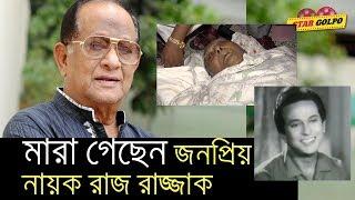 মারা গেছেন জনপ্রিয় নায়ক রাজ রাজ্জাক ! Bangla movie actor Abdur Rajjak