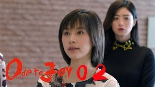 歡樂頌  | Ode to Joy【未刪減版】第2集(劉濤、蔣欣、王凱、靳東等主演)