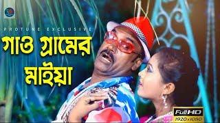 Gaw Gramer Maiya || তোমার সুখই আমার সুখ || Bangla Movie Song || Protune