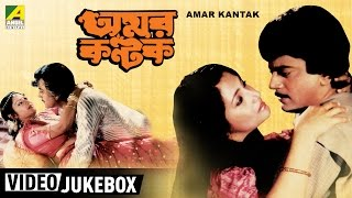 Amar Kantak | Bengali Movie Songs | Video Jukebox | Kishore | Asha | Amit