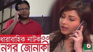 Bangla funny Natok | Nagar Jonaki | EP - 33 | Raisul Islam Asad, Intekhab Dinar, Jenny
