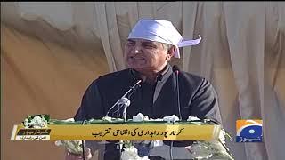 Kartarpur Corridor: Shah Mehmood Qureshi Full Speech!