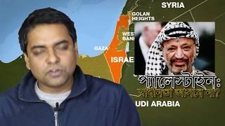 ফিলিস্তিন স্বাধীন হতে পারবে কি?-Jerusalem Debate Part-4 II Bangla InfoTube