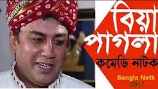 Bangla natok 2017