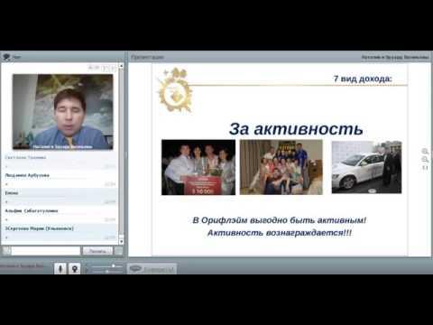 васильев на орифлэйм презентацию эдуард приглашение знакомых