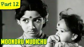 Moondru Mudichu - 12/12 - Rajnikanth, Sridevi, Kamal Haasan - Super Hit Romantic Movie