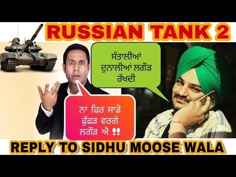 Xxx Mp4 Russian Tank 2 Reply To Sidhu Moose Wala Song Reply To Russian Tank Whatsapp Status Pbx1 New Album 3gp Sex