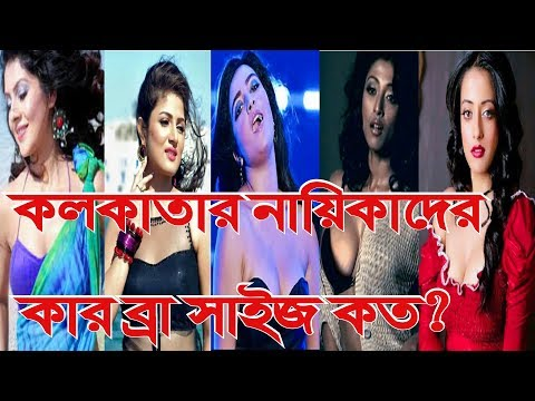 Xxx Mp4 কলকাতার নায়িকাদের কার ব্রা সাইজ কত Bengali Actress Bra Size Paoli Mimi Subhasree Srabanti 3gp Sex