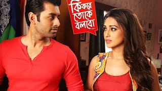 Ki Kore Toke Bolbo official trailer |  Ankush | Mimi | 12 February 2016