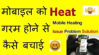 MOBILE PHONE HEATING ISSUES PROBLEM SOLUTION HINDI 100 % WORKING