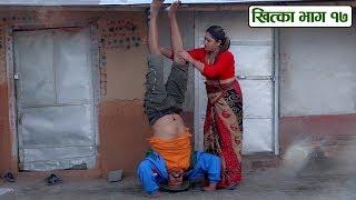 Nepali Comedy Khitka - 17 | (खित्का भाग- १७) | 17 Nov 2017 | कमेडी टेलीसिरियल | Comedy Serial