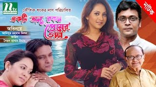 Bangla Natok - Ekti Onnorokom Premer Golpo (একটি অন্যরকম প্রেমের গল্প) | Tarin, Milon, Masud Rana