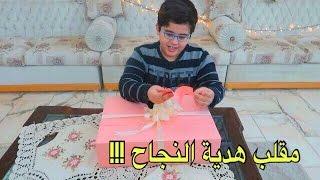 مقلب هدية النجاح في اخوي الصغير - شوفو وش جبت له !😂😂