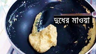 দুধের মাওয়া (মিষ্টির দোকান স্টাইলে )    Easy Dudher Mawa Recipe    Shirin's Kitchen