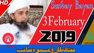 Sunday Bayan | 3 February 2018 | Mufti Tariq Masood | Islamic Views