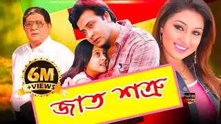 Vai Jokhon Shotru  | Sakib Khan | Poly | Amin Khan - Super Action Bangla Movie ( Vai Jokhon Shotru )