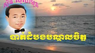 Sin Sisamuth   Bat Dom Bong Bon Dol Chet - បាត់ដំបងបណ្ឌួលចិត្ដ   Khmer old song