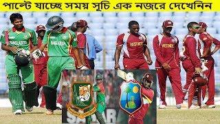 ওয়েস্ট ইন্ডিজ  সফরে যাচ্ছেন বাংলাদেশ জেনেনিন সময় সূচি || west indies vs bangladesh series 2018