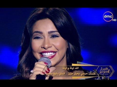 شيري ستوديو شيرين عبد الوهاب تبدع في أغنية الف ليلة وليلة في أولى حلقات برنامجها
