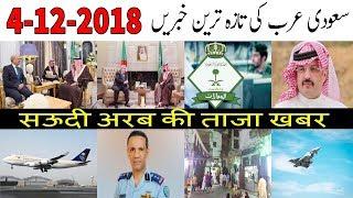 Saudi Arabia Latest News Today Urdu Hindi | 4-12-2018 | Muhammad bin Slaman In Al Jazair