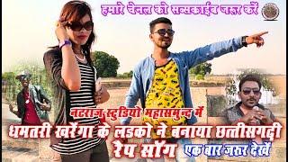 aaja mor gadi main baith ja cg rap song आजा मोर गाड़ी में बैठ जा छत्तीसगढ़ी रैप सांग