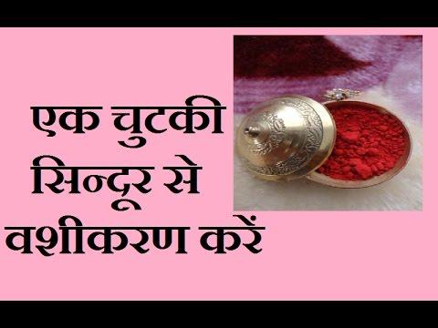 Xxx Mp4 सिन्दूर से वशीकरण कैसे करें I पति वशीकरण I Sindoor Se Vashikaran Kaise Karen I Pati Vashikaran 3gp Sex