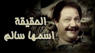 الفيلم العربي: الحقيقة اسمها سالم .. يحيى الفخراني