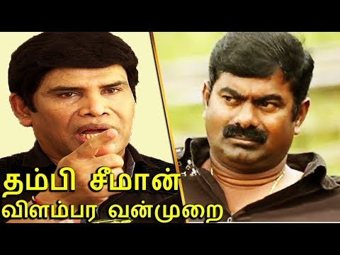 Xxx Mp4 சீமான் ஐ வெளுத்து வாங்கிய ஆனந்தராஜ் Anandraj Slam Seeman Politics NTK Tamil Hot 3gp Sex