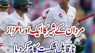 Younis Khan New Record No 1 Batsman In The World Pakistan Ka Nam Roshan Kr Diya