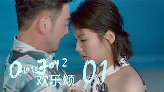 歡樂頌2   Ode to Joy II 01【未刪減版】(劉濤、楊紫、蔣欣、王子文、喬欣等主演)