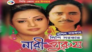 নারি পুরুষ || Roshid Sarkar & Lipi Sarkar || Nari Purush