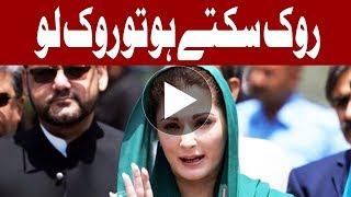 Rok Sako To Rok Lo - Maryam Nawaz in Big Trouble - Headlines - 12:00 PM - 29 July 2017