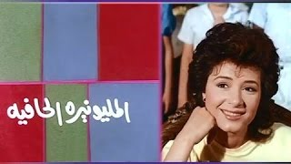 الفيلم العربي: المليونيرة الحافية