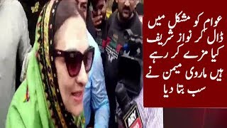 PMLN Marvi Memon Enjoying In Gujranwala With People | Noe News