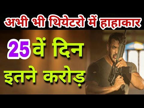 Xxx Mp4 Tiger Zinda Hai 25th Day Collection Box Office Prediction Salman Khan Katrina Kaif 3gp Sex