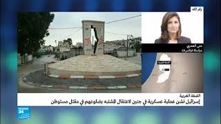 القوات الإسرائيلية تنسحب من جنين بعد أن قتلت فلسطينيا