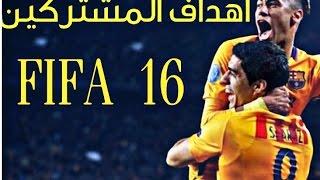 اجمل اهداف TOP 5 فيفا 16 | FIFA 16