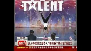 'Bruce Lee' - China's Got Talent 2 Week 2