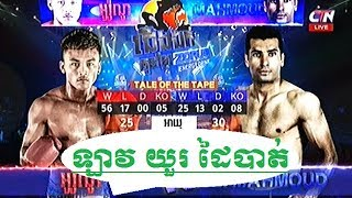 អូរ៉ូណូ Vs​ អុីរ៉ង់, Orono Champasak, Laos Vs Alimahmoud, Iran, Khmer Boxing 3 Feb 2019