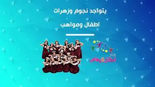 قناة اطفال ومواهب الفضائية اعلان المشاركة بمهرجان احد المسارحة