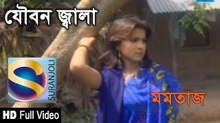 Joubon Jala - Momtaz - Full Video Song