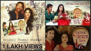 Brishti Thamar Sheshe | Tomai Amai Mile | Star Jalsha | Debanjali