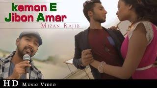 Kemon Ei Jibon Amar By Mizan Rajib | Bangla HD Music Video