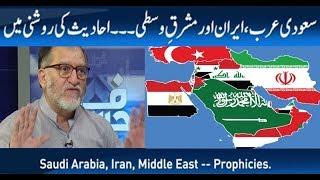 Saudi Arabia, Iran, Middle East .. Prophecies of Prophet (PBUH)   Harf e Raaz with Orya Maqbool Jan