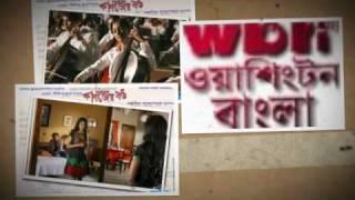 KAGOJER BOU Bengali Movie | Wallpaper Slideshow