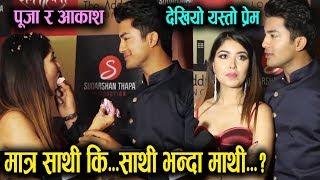 Pooja Sharma & Akash Stha को यस्तो प्रेम    जन्मदिनमा देखियो यस्तो केयरिङ्    Mazzako TV
